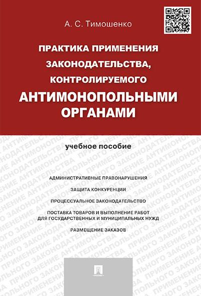 Практика применения законодательства, контролируемого антимонопольными органами. Учебное пособие