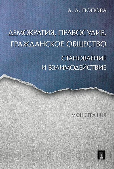 А. Попова Демократия, правосудие, гражданское общество. Становление и взаимодействие. Монография
