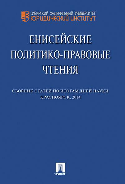 И. Шишко Енисейские политико-правовые чтения. Сборник научных статей