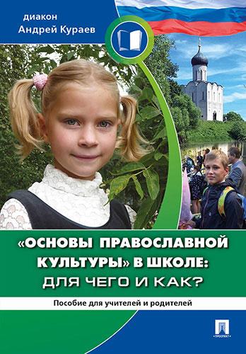 Основы православной культуры в школе. Для чего и как? Пособие для родителей и учителей