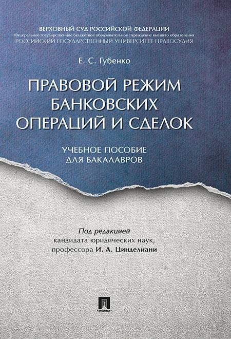 Правовой режим банковских операций и сделок. Учебное пособие для бакалавров