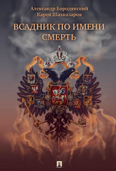 К. Шахназаров Всадник по имени Смерть елена усачева девочка по имени смерть