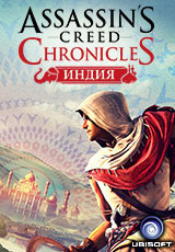 Assassin's Creed Chronicles Индия, Climax Studios