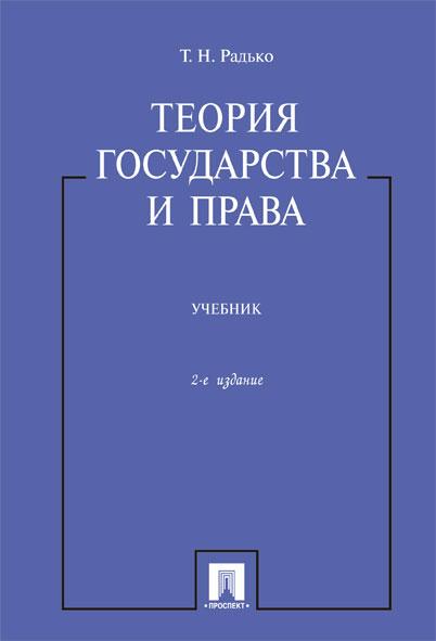 Т. Радько Теория государства и права. Учебник