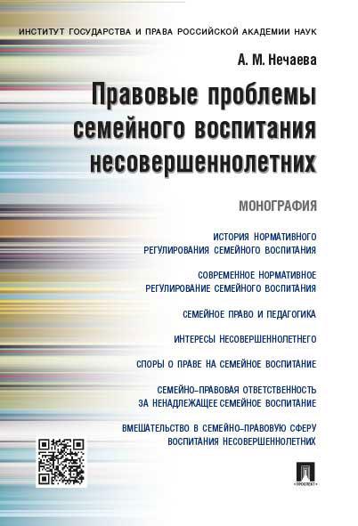 А. Нечаева Правовые проблемы семейного воспитания несовершеннолетних. Монография