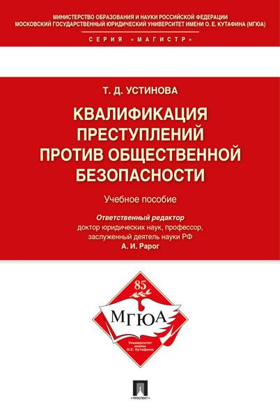 Квалификации преступлений против общественной безопасности. Учебное пособие