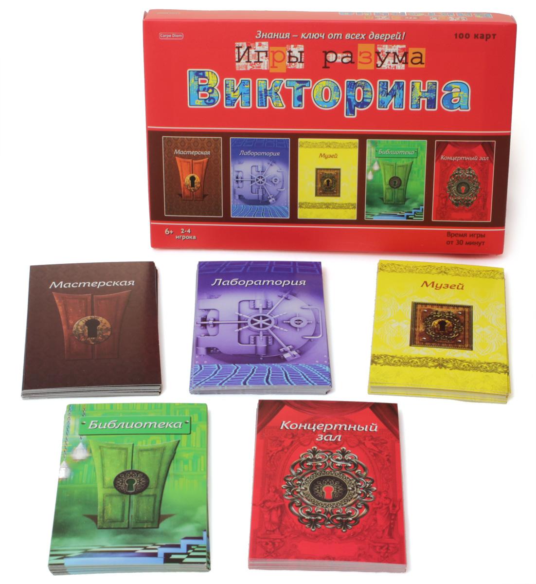 Рыжий Кот Викторина 100 карточек Игры разума mp3 плееры бу от 100 до 300 грн донецк