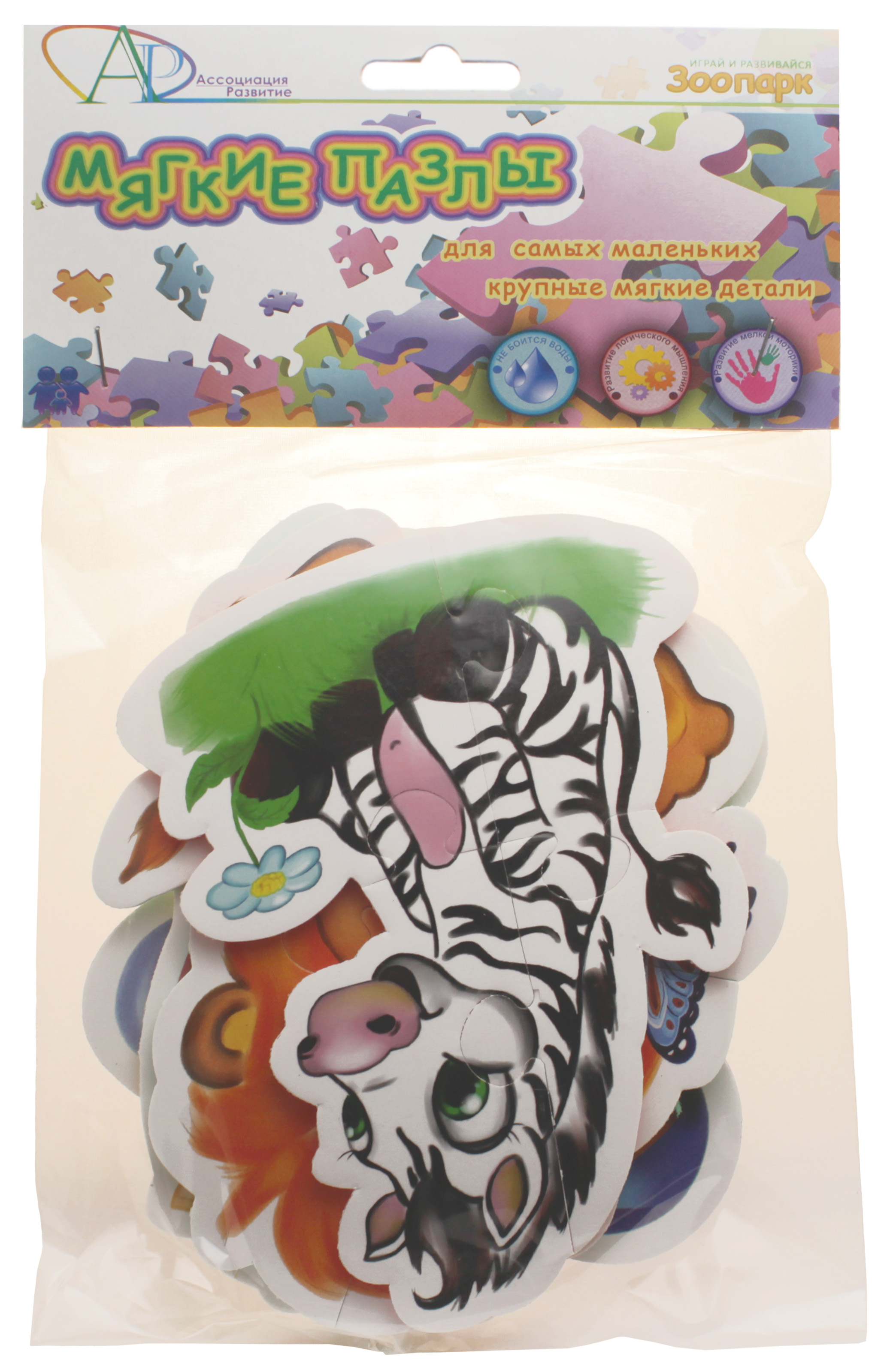 Песочная фантазия Мягкий пазл для малышей Зоопарк 4 в 1