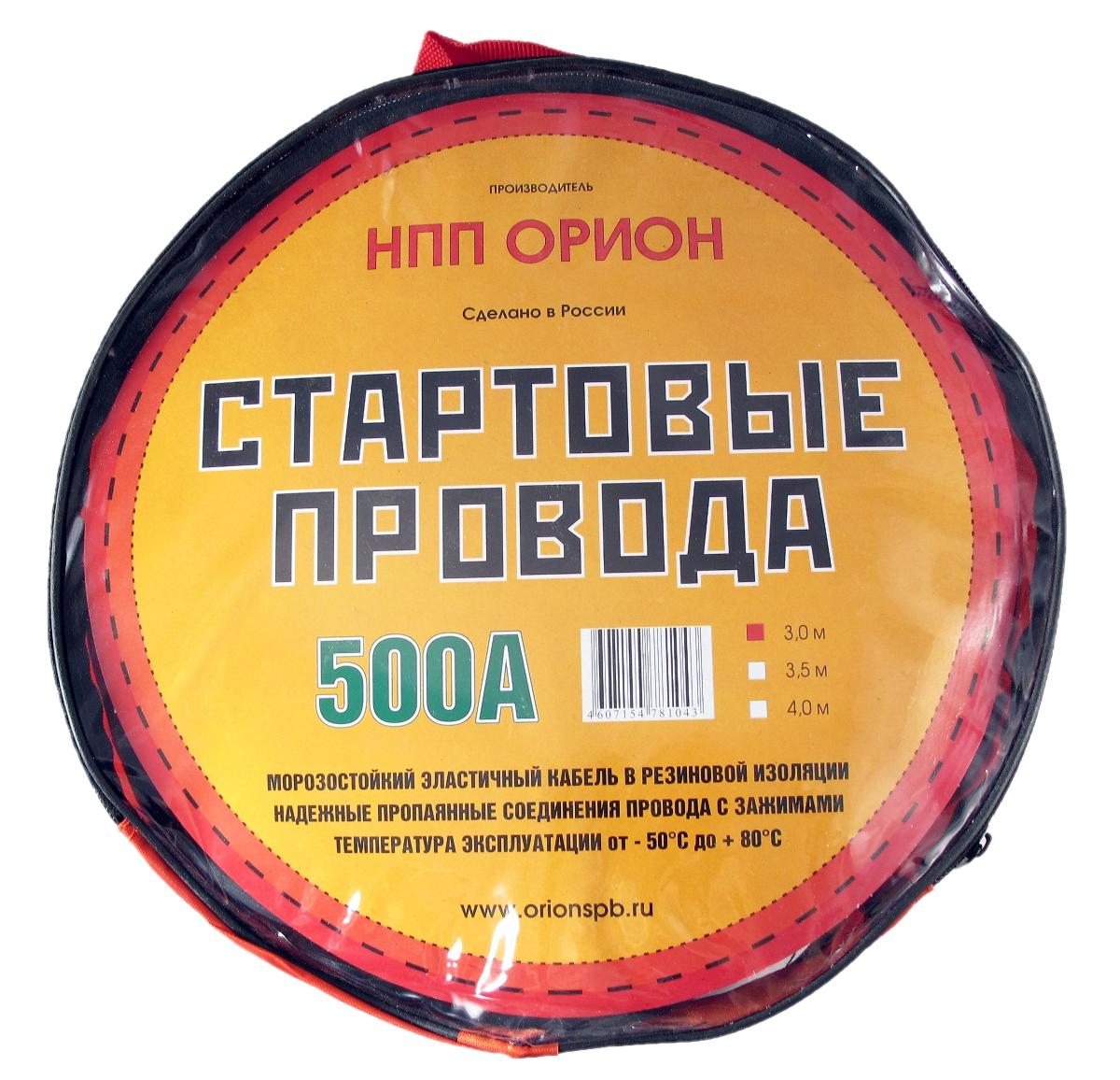 Стартовые провода Орион, хладостойкие, в сумке, 500А, 3 м5039Стартовые провода Орион авто предназначены для соединения одноименных клемм аккумуляторов автомобилей для того, чтобы осуществить дополнительную подпитку стартера в автомобиле с разряженной аккумуляторной батареей или загустевшим от мороза маслом. Особенности проводов:- Морозостойкий эластичный кабель в резиновой изоляции.- Многожильный медный проводник.-Полностью изолированные зажимы.-Надежные пропаянные соединения провода с зажимами.-Температура эксплуатации от -50°С до +80°С.Ток: 500 А.Длина проводов: 3 м.