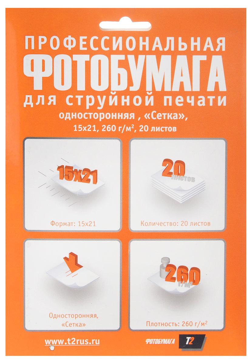 T2 PP-221 фотобумага профессиональная односторонняя Сетка 15x21/260/20 листовPP-221Т2 PP-221 - односторонняя профессиональная фотобумага Сетка с плотностью 260 г/м2. Для достижения максимального результата рекомендуется использовать вместе со струйными картриджами T2.