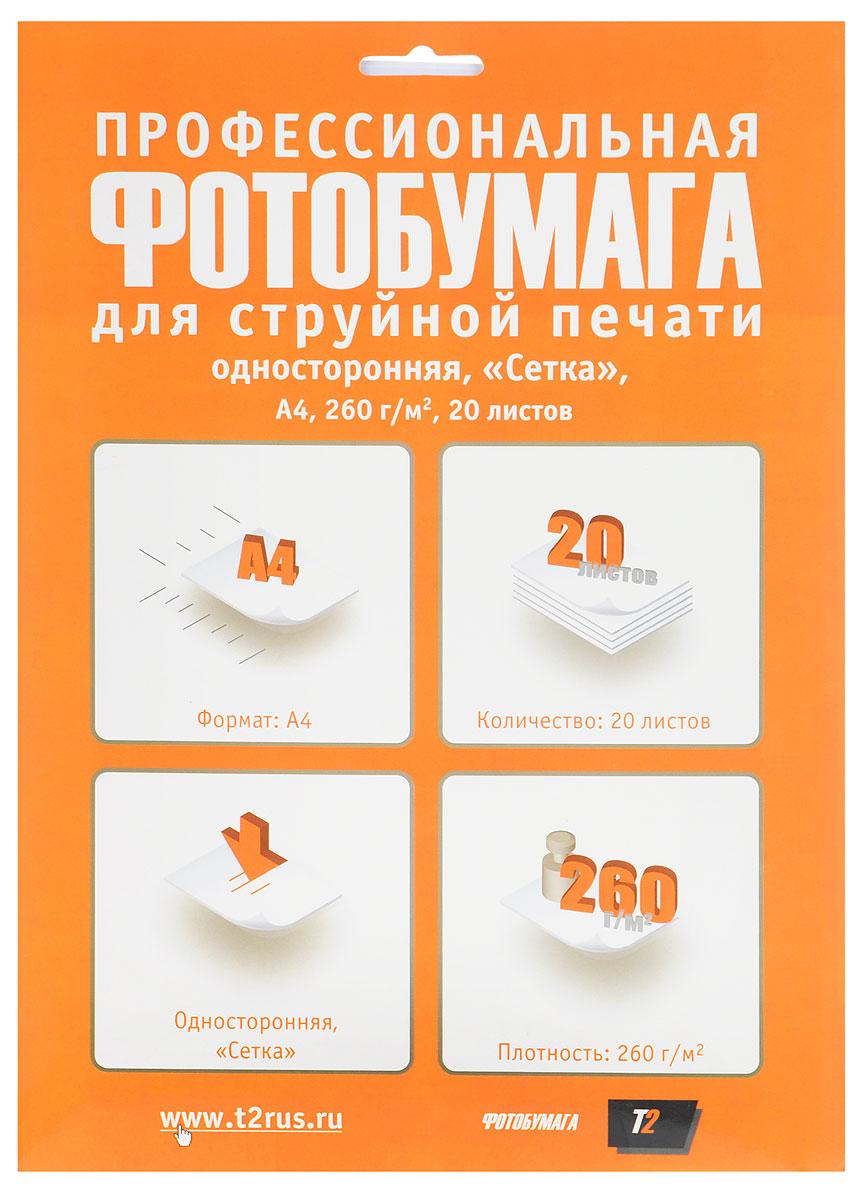 """T2 PP-218 фотобумага профессиональная односторонняя """"Сетка"""" А4/260/20 листов"""