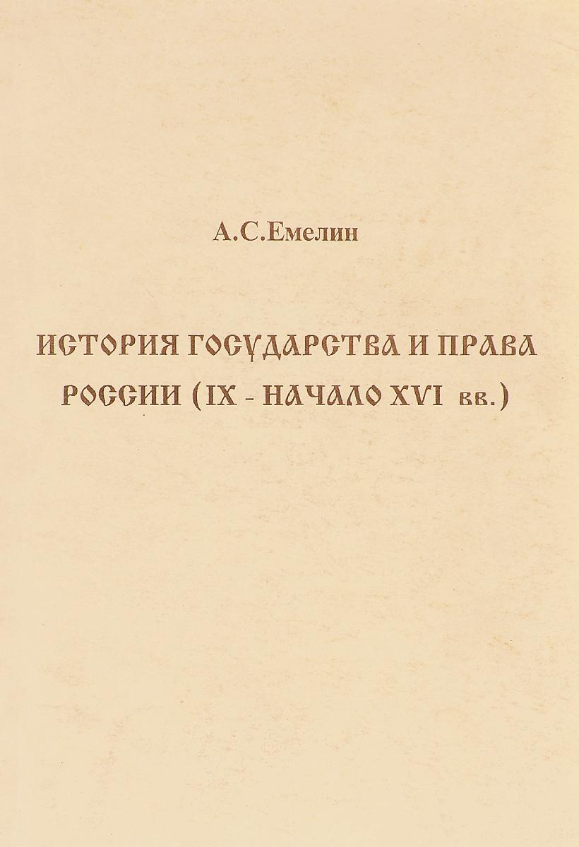 История Государства и права России (IX - начало XVI вв.) letters on familiar matters vol ix–xvi