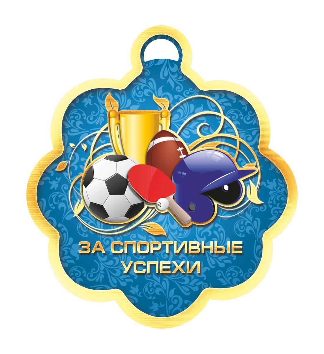 Открытка-медаль За спортивные успехи. 13511351Открыткой-медалью можно отметить и отличившегося школьника, и лучшего работника, и победителя соревнования. Прекрасный выбор для создания атмосферы праздника.