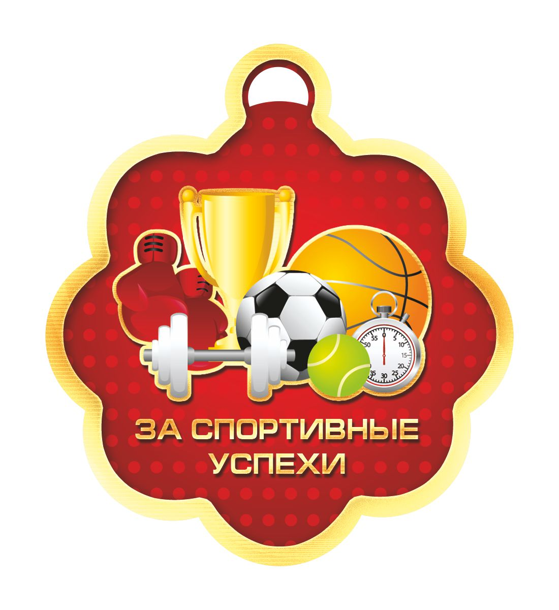 Открытка-медаль За спортивные успехи1352Открыткой-медалью можно отметить и отличившегося школьника, и лучшего работника, и победителя соревнования. Прекрасный выбор для создания атмосферы праздника.