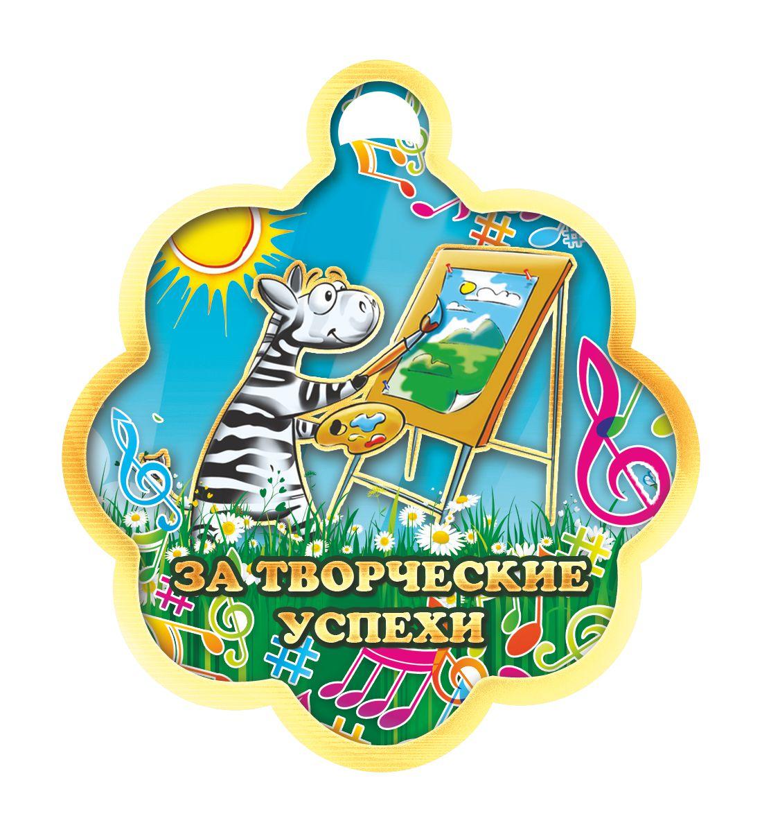 Открытка-медаль За творческие успехи. 13551355Открыткой-медалью За творческие успехи можно отметить и отличившегося школьника, и лучшего работника, и победителя соревнования. Прекрасный выбор для создания атмосферы праздника.
