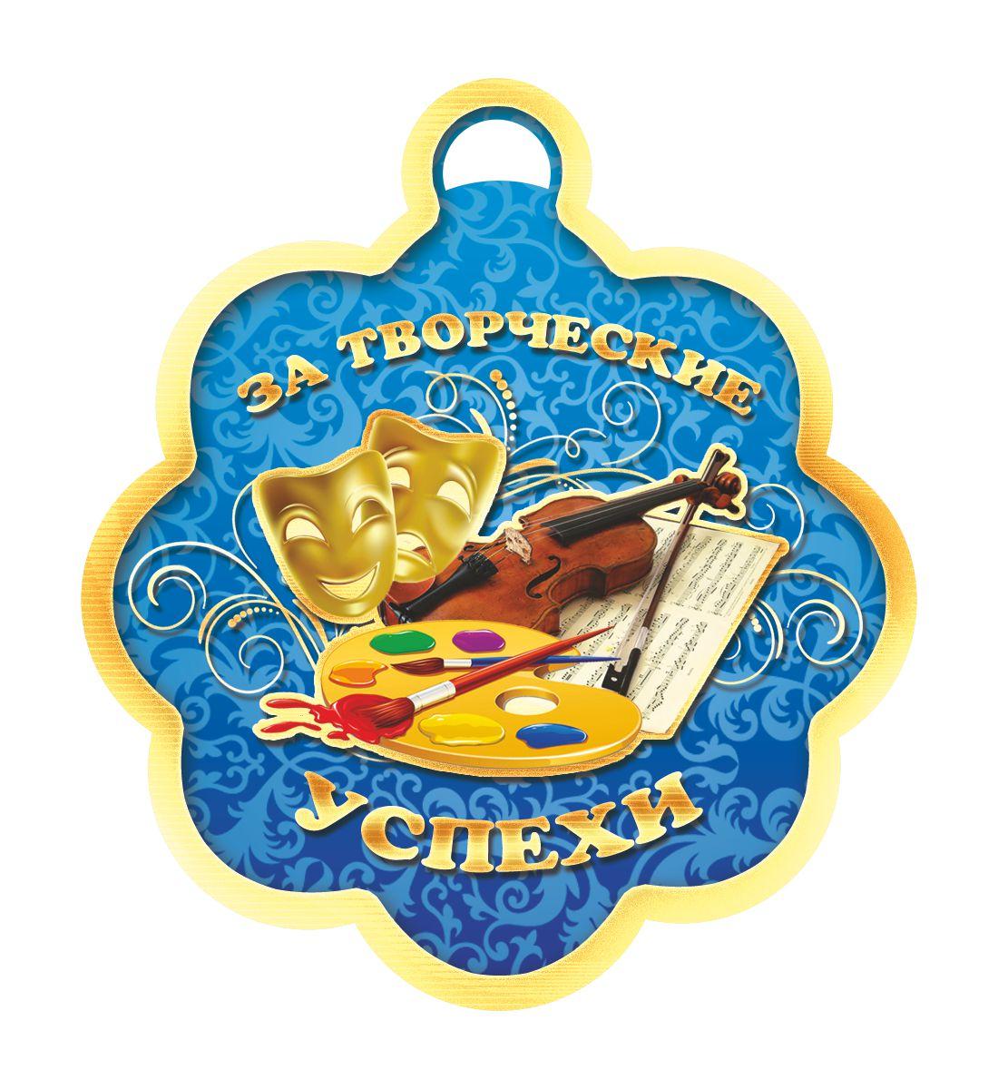 Открытка-медаль За творческие успехи1356Открыткой-медалью можно отметить и отличившегося школьника, и лучшего работника, и победителя соревнования. Прекрасный выбор для создания атмосферы праздника.