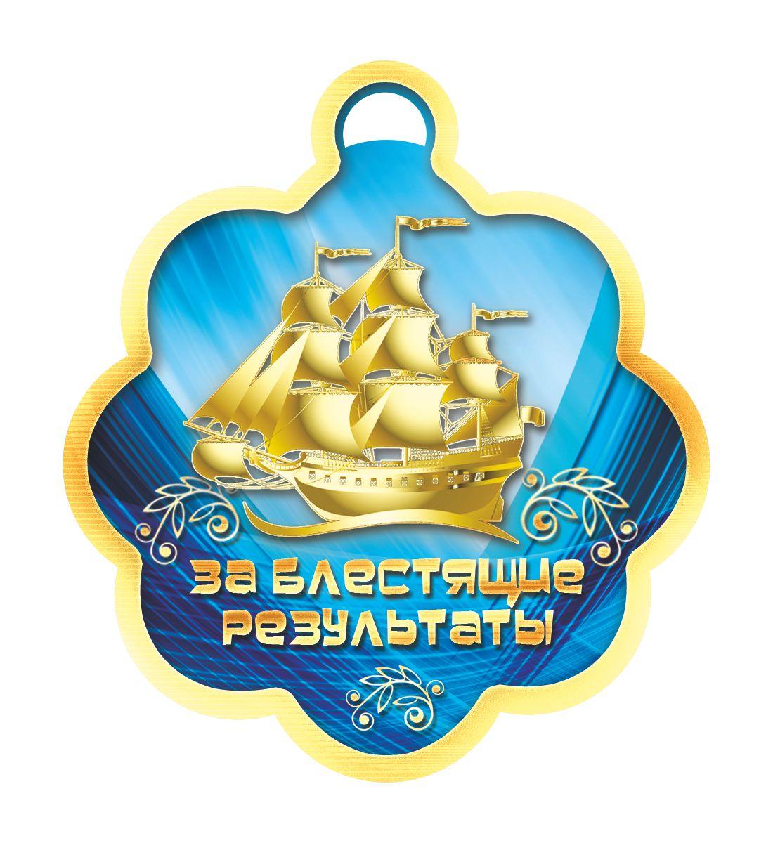 Открытка-медаль За блестящие результаты1357Открыткой-медалью можно отметить и отличившегося школьника, и лучшего работника, и победителя соревнования. Прекрасный выбор для создания атмосферы праздника.