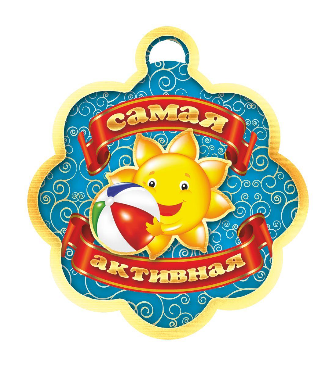 Открытка-медаль Самая активная. 13671367Открыткой-медалью Самая активная можно отметить и отличившегося школьника, и лучшего работника, и победителя соревнования. Прекрасный выбор для создания атмосферы праздника.