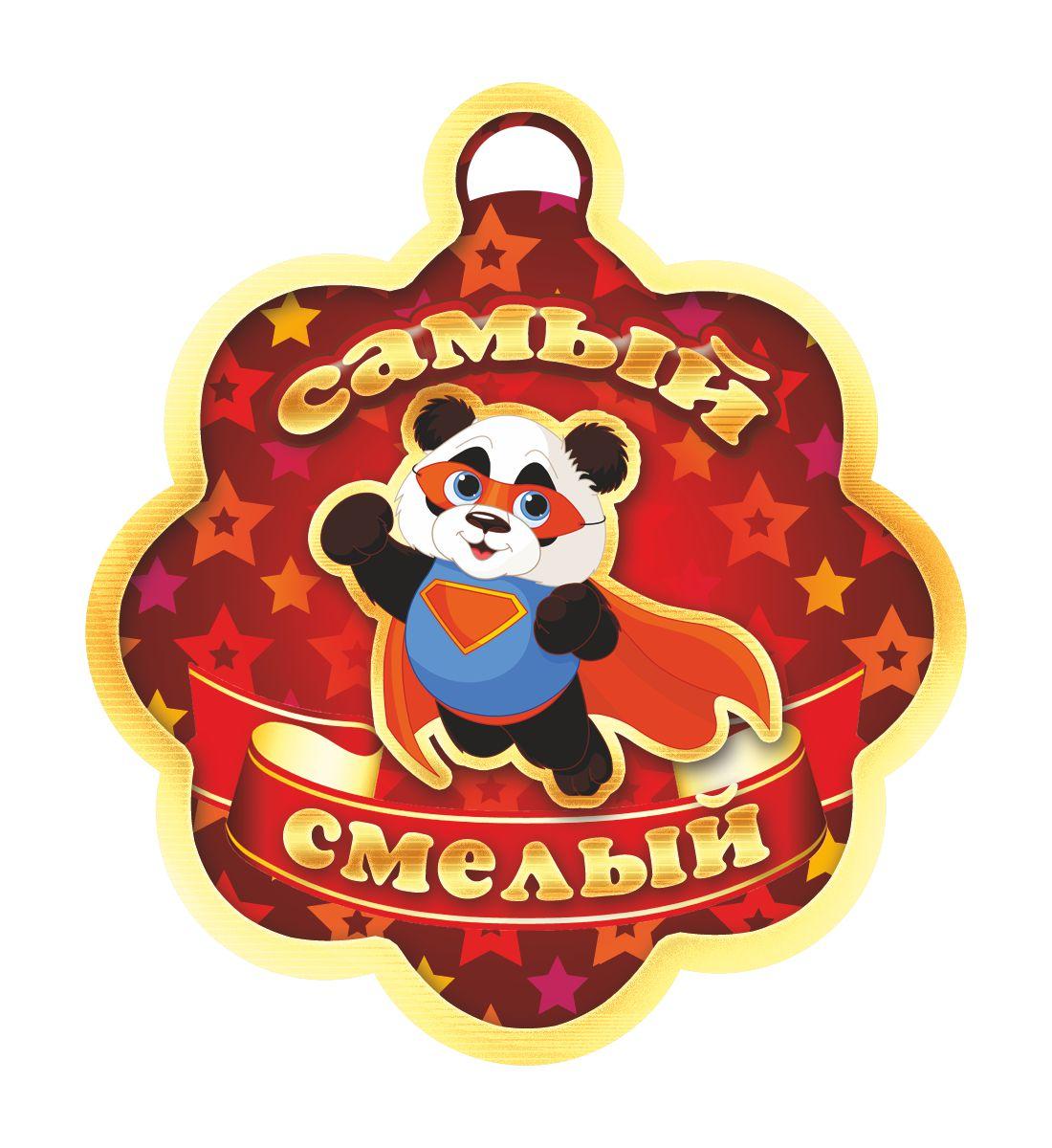 Открытка-медаль Самый смелый. 13721372Открыткой-медалью можно отметить и отличившегося школьника, и лучшего работника, и победителя соревнования. Прекрасный выбор для создания атмосферы праздника.