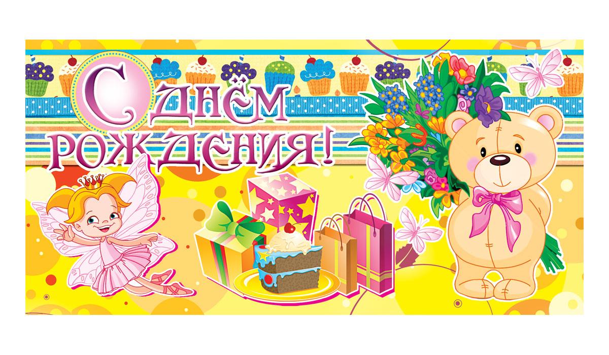 Конверт для денег С днем рождения. 322322Красивый и оригинальный конверт для денег С днем рождения станет прекрасным подарком. Он выполнен из картона и имеет собственный уникальный дизайн.