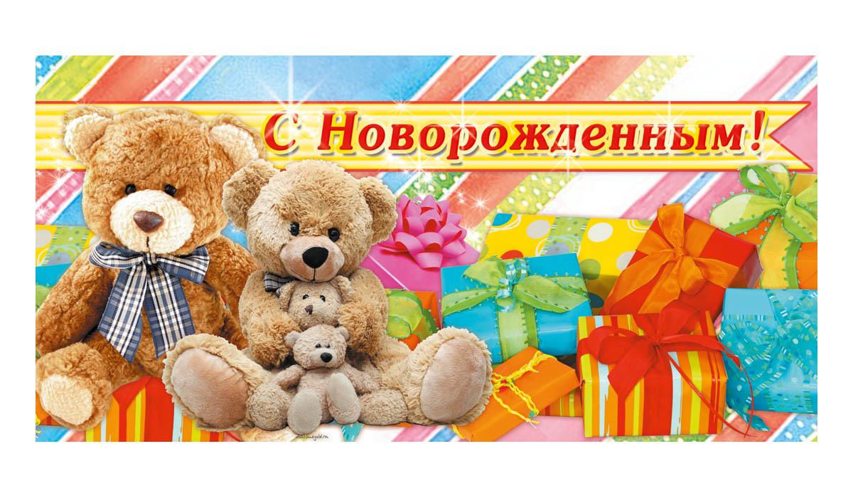 """Конверт для денег """"С новорожденным!"""" выполнен из плотной бумаги и украшен яркой картинкой.  Это необычная красивая одежка для денежного подарка, а так же отличная возможность сделать его более праздничным и создать прекрасное настроение!"""