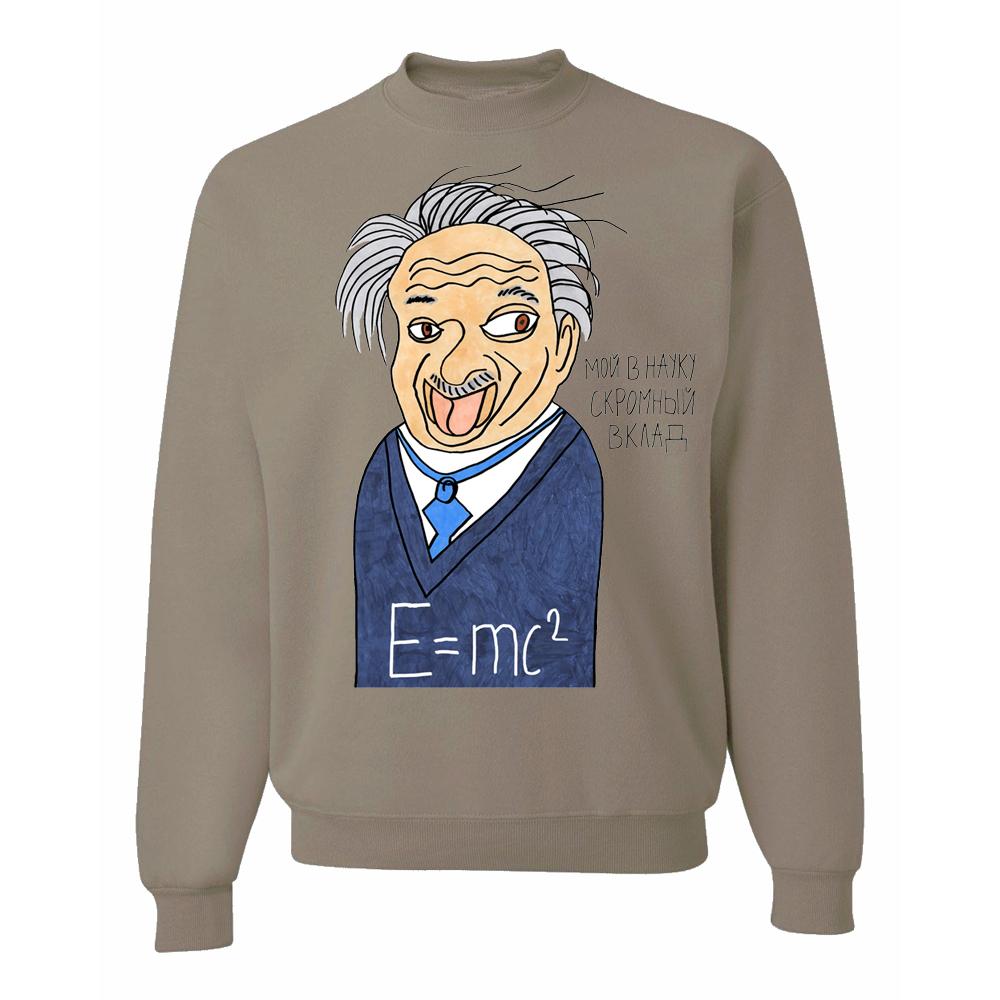 Свитшот Наивно? Очень Эйнштейн, цвет: серый. 002142. Размер XS (42)ЭйнштейнУтепленный свитшот от бренда Наивно? Очень Эйнштейн выполнен из натурального хлопка на флисе. Модель с длинными рукавами и круглым вырезом горловины оформлена художественной цифровой печатью с изображением Эйнштейна и надписью Мой в науку скромный вклад: Е=мс?.Рисунок Романа Горшенина.Стихи Сергея Таска.