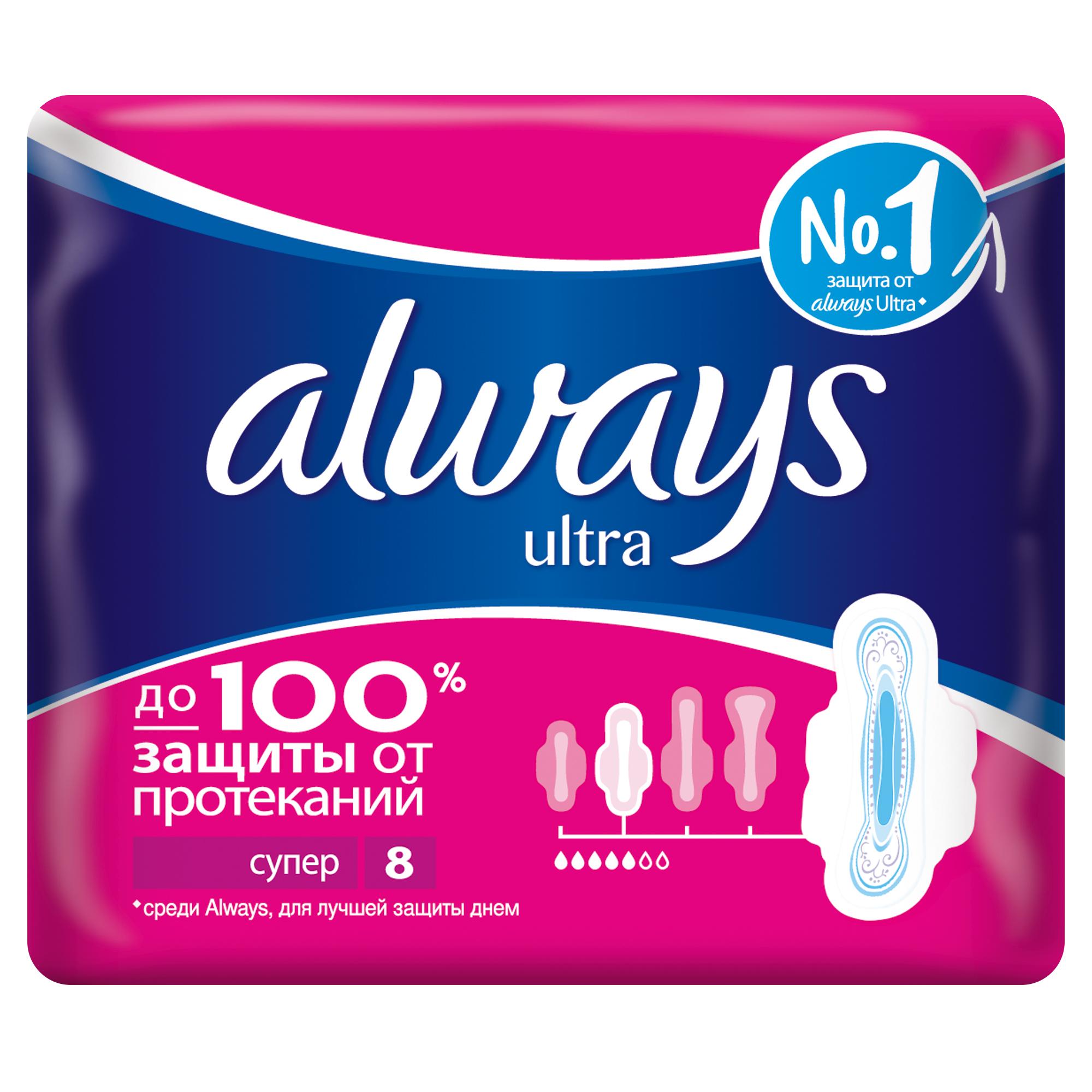 Always Ультратонкие женские гигиенические прокладки Ultra Super (Супер) ароматизированные, 8 шт.AL-83732002Ультратонкие прокладки Always Ultra обеспечивают до 100% защиты от протеканий. НОВЫЕ УЛУЧШЕННЫЕ Always защищают тебя во время менструаций, быстро впитывая жидкость и блокируя ее внутри прокладки. - Новый быстро впитывающий и более комфортный верхний слой. - Новый усиленный абсорбирующий внутренний слой с еще большим количеством впитывающего гелеобразующего материала. - Технология нейтрализации запаха, содержит легкий аромат. - Крылышки с шестью растягивающимися зонами защищают от протеканий. - Дерматологически протестированы.
