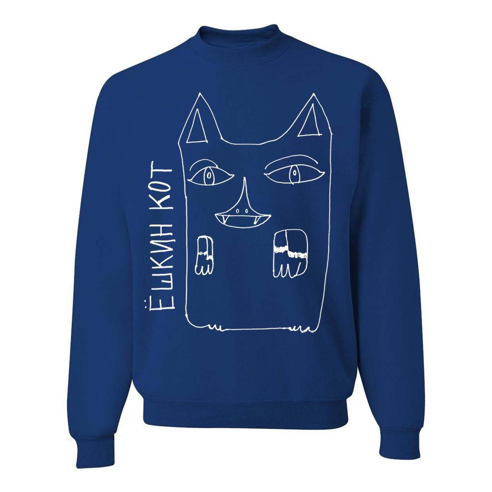 Свитшот Наивно? Очень Ёшкин кот, цвет: синий. 002479. Размер M (46)