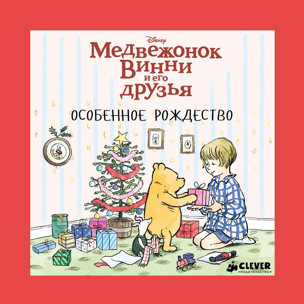 Медвежонок Винни и его друзья. Особенное Рождество книги издательство clever медвежонок винни и его друзья особенное рождество