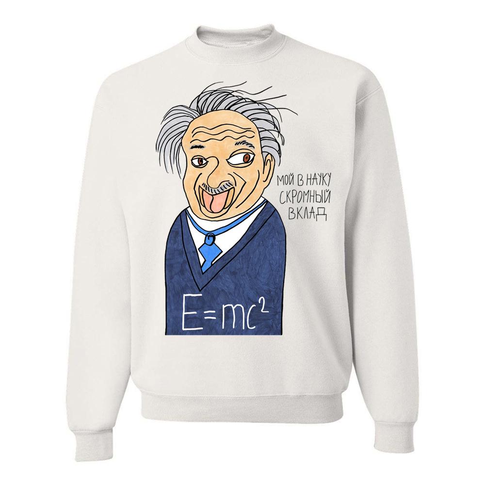 Свитшот Наивно? Очень Эйнштейн, цвет: белый. 002523. Размер XL (50)ЭйнштейнУтепленный свитшот от бренда Наивно? Очень Эйнштейн выполнен из натурального хлопка на флисе. Модель с длинными рукавами и круглым вырезом горловины оформлена художественной цифровой печатью с изображением Эйнштейна и надписью Мой в науку скромный вклад: Е=мс?.Рисунок Романа Горшенина.Стихи Сергея Таска.