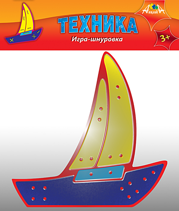 АппликА Игра-шнуровка Яхта пазлы апплика мозаика мягкая алфавит английский из самоклеящегося мягкого пластика eva