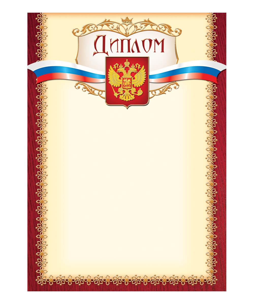 """Диплом подарочный. 375, Издательская группа """"Квадра"""""""