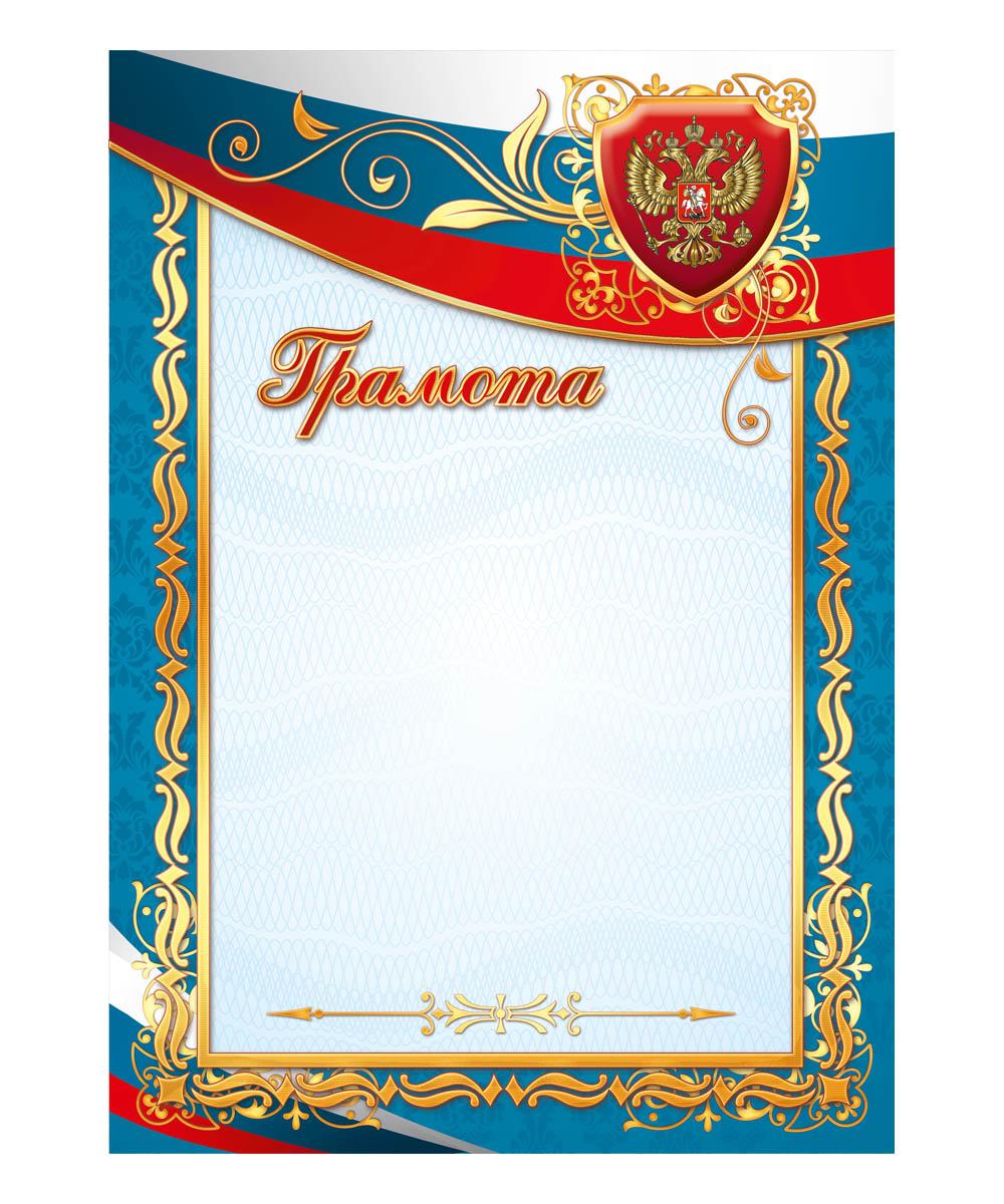 Грамота подарочная. 1512