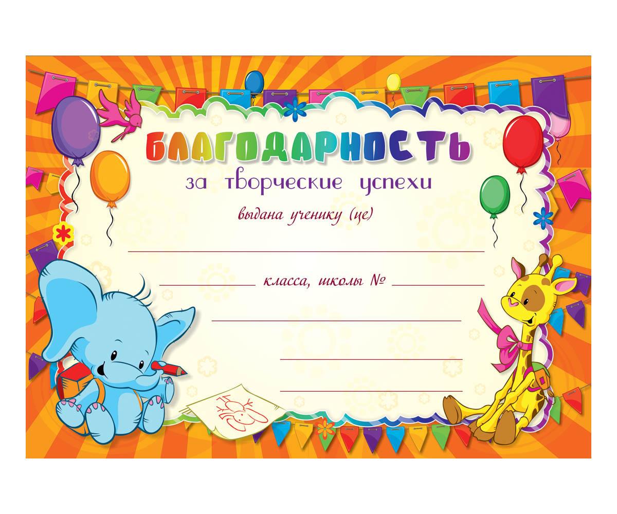 Грамотой (дипломом, благодарственным письмом) можно отметить отличившегося школьника. Изделие выполнено из картона, подходит для печати на принтере.