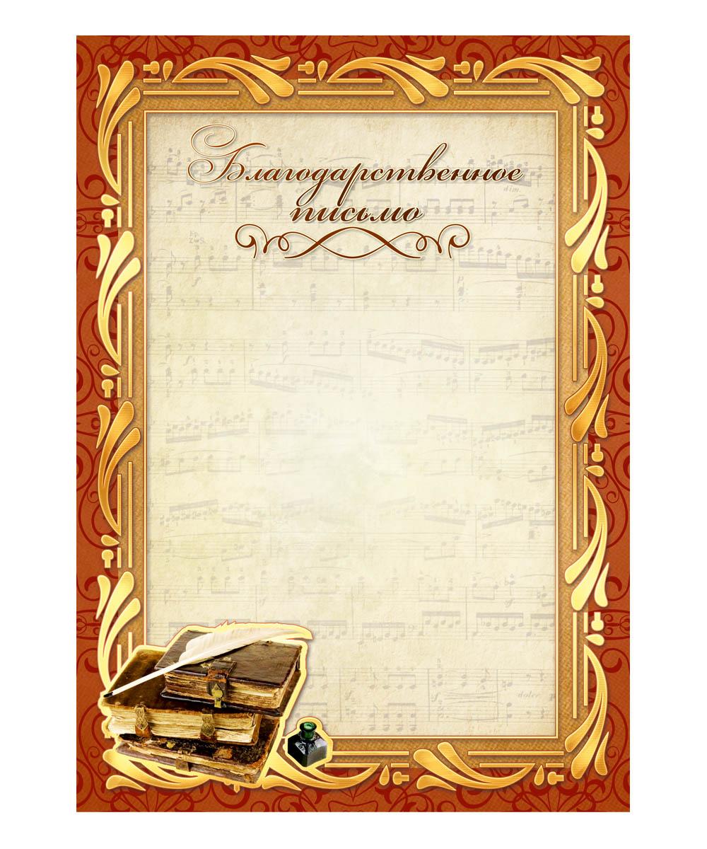 Благодарственное письмо. 22272227Грамотой (дипломом, благодарственным письмом) можно отметить и отличившегося школьника, и лучшего работника, и победителя соревнования. Изделие сделано из картона, иподходит для печати на принтере.