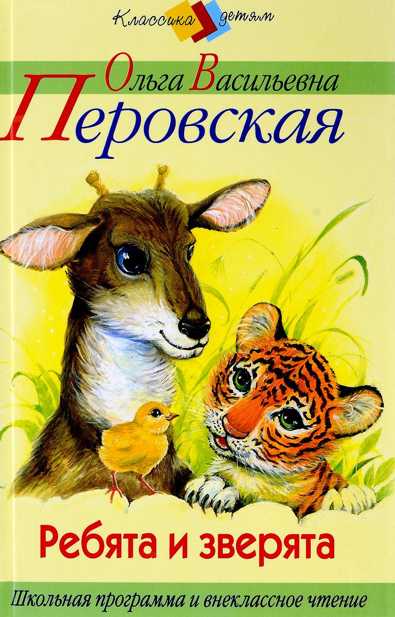О. В. Перовская Ребята и зверята