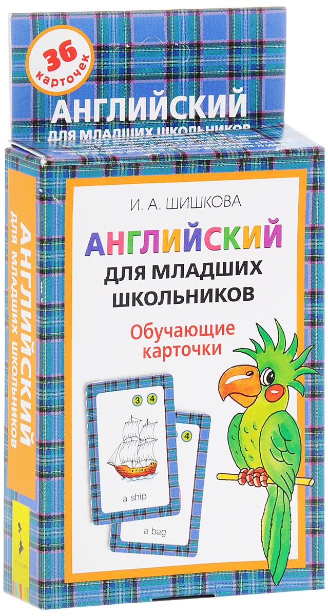 И. А. Шишкова Английский для младших школьников. Обучающие карточки (набор из 36 карточек) наборы карточек шпаргалки для мамы набор карточек детские розыгрыши