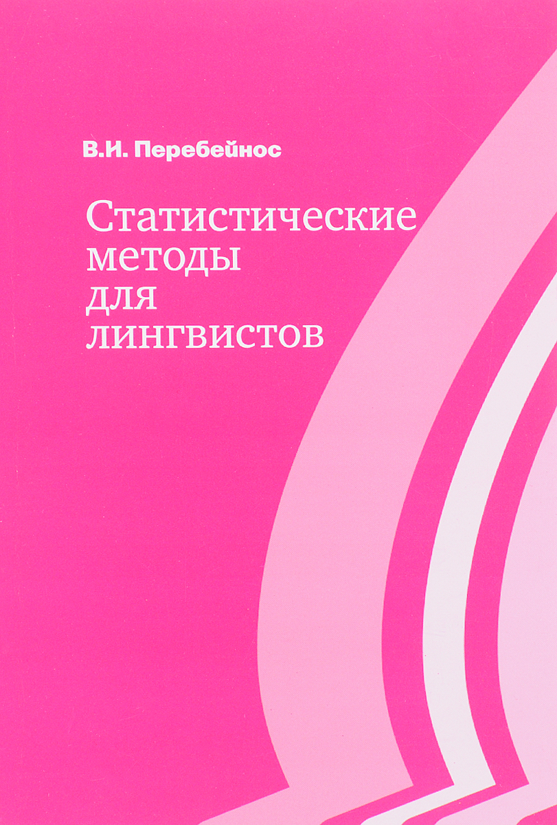 В. И. Перебейнос Статистические методы для лингвистов и н дубина математико статистические методы в эмпирических социально экономических исследованиях
