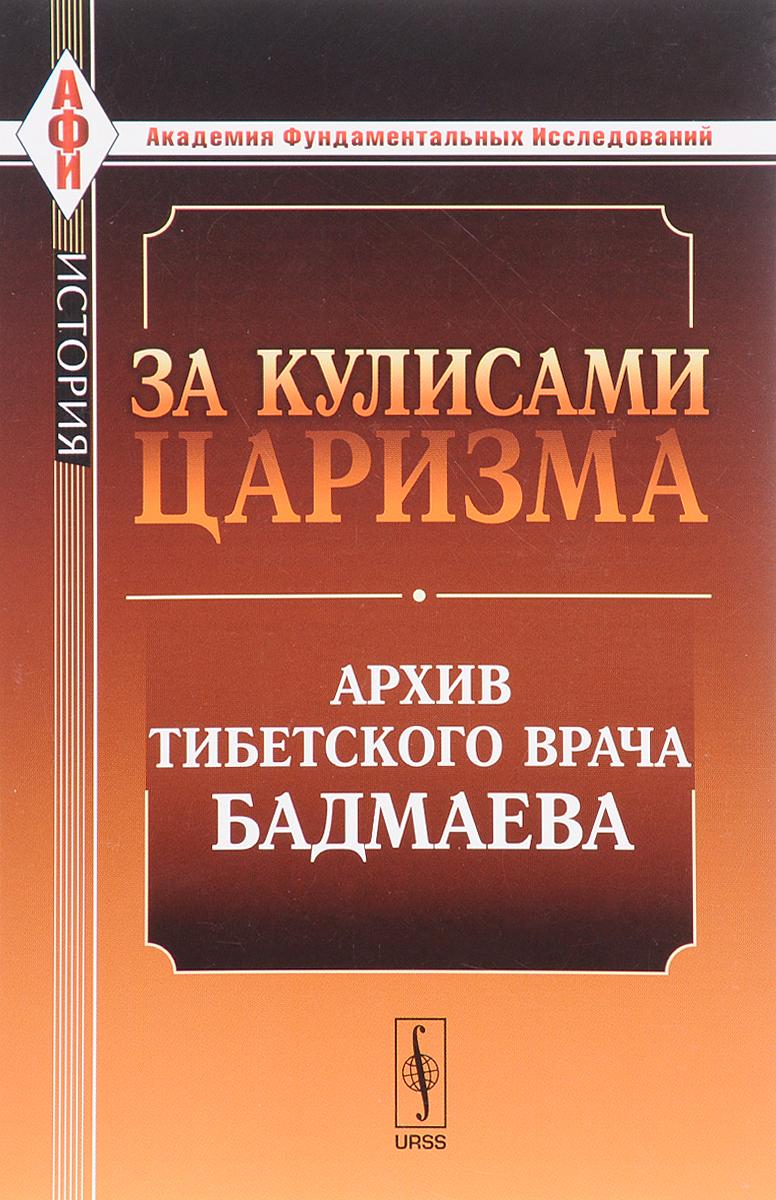 За кулисами царизма. Архив тибетского врача Бадмаева. П. А. Бадмаев