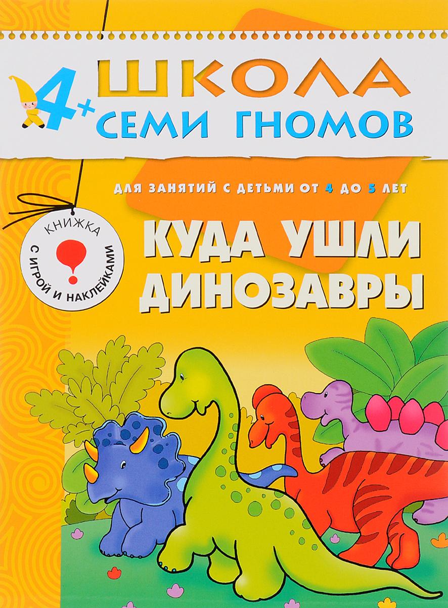 Д.Денисова Куда ушли динозавры. Для занятий с детьми 4-5 лет акимушкин и куда ушли динозавры