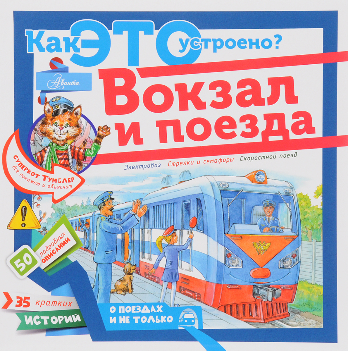 книги абрикобукс шарф для поезда Малов В.И. Как это устроено? Вокзал и поезда