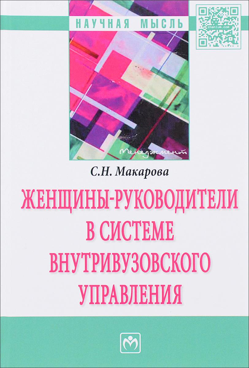 С. Н. Макарова Женщины-руководители в системе внутривузовского управления