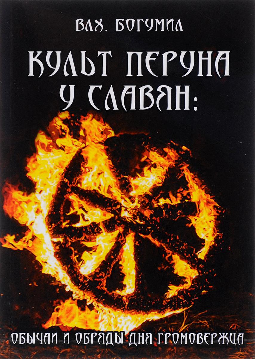 Волхв Богумил Культ Перуна у славян. Обычаи и обряды дня Громовержца язычники