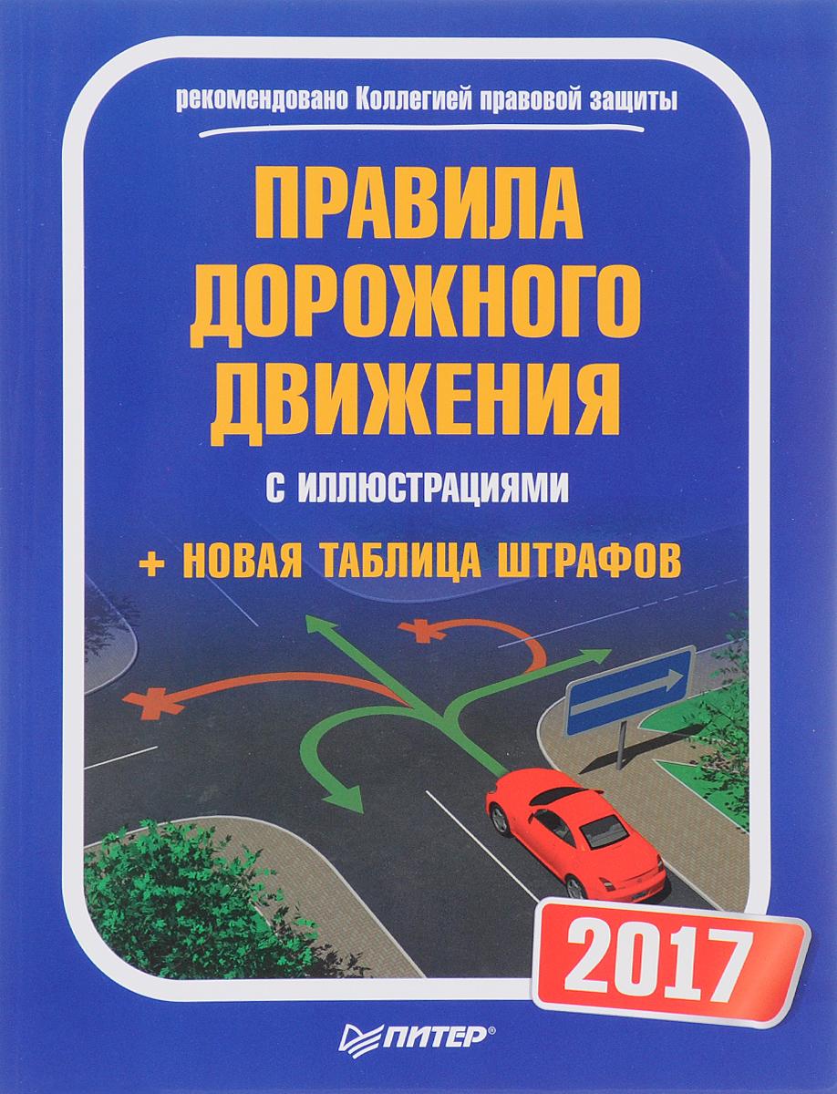 Правила дорожного движения 2017 с иллюстрациями. Новая таблица штрафов