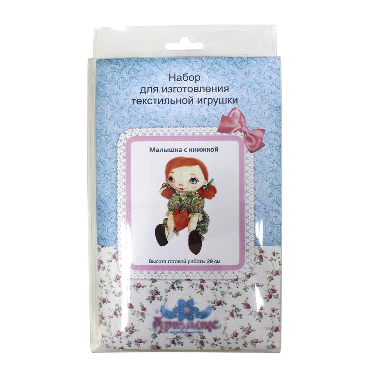 Набор для изготовления текстильной игрушки Артмикс Малышка с книжкой, высота 31 см набор для изготовления текстильной игрушки артмикс мишка папа высота 25 см