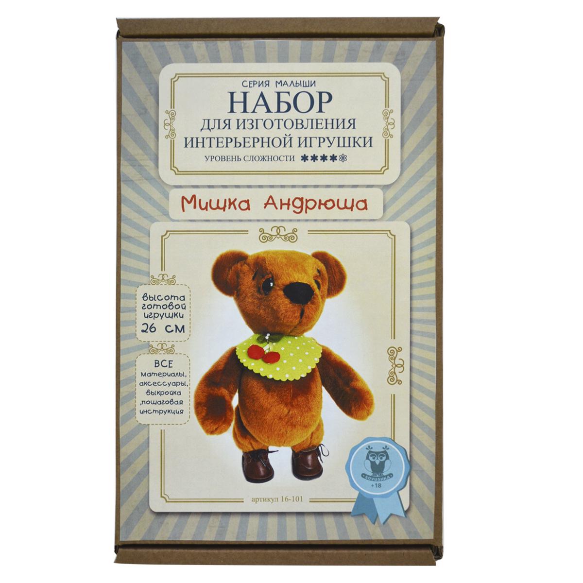 Набор для изготовления игрушки Sovushka Мишка Андрюшка, 26 см. 16-101 набор для изготовления текстильной игрушки артмикс мишка папа высота 25 см