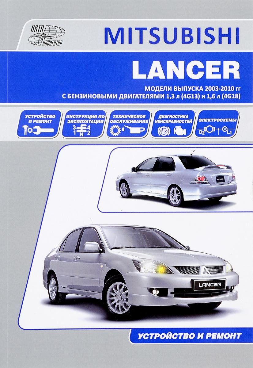 Mitsubishi Lancer. Модели выпуска2003-2010 гг. с бензиновыми двигателями 1.3 л. (4G13) и 1.6 л (4G18 мазда рх8 2003 г