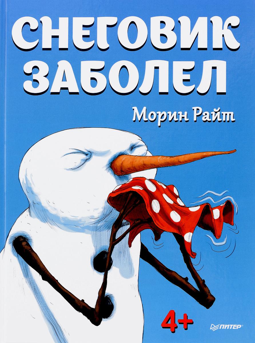 Морин Райт Снеговик заболел хуже чем мертв