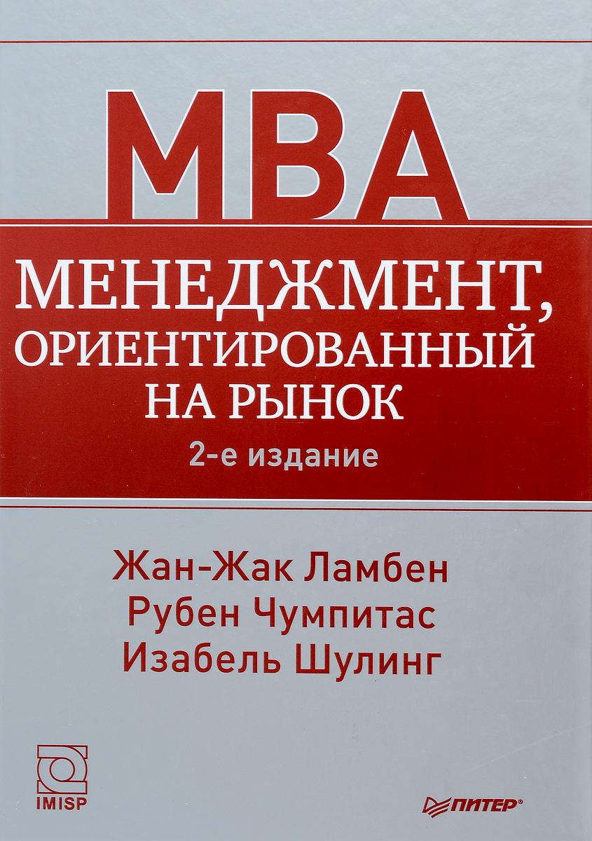 Менеджмент, ориентированный на рынок