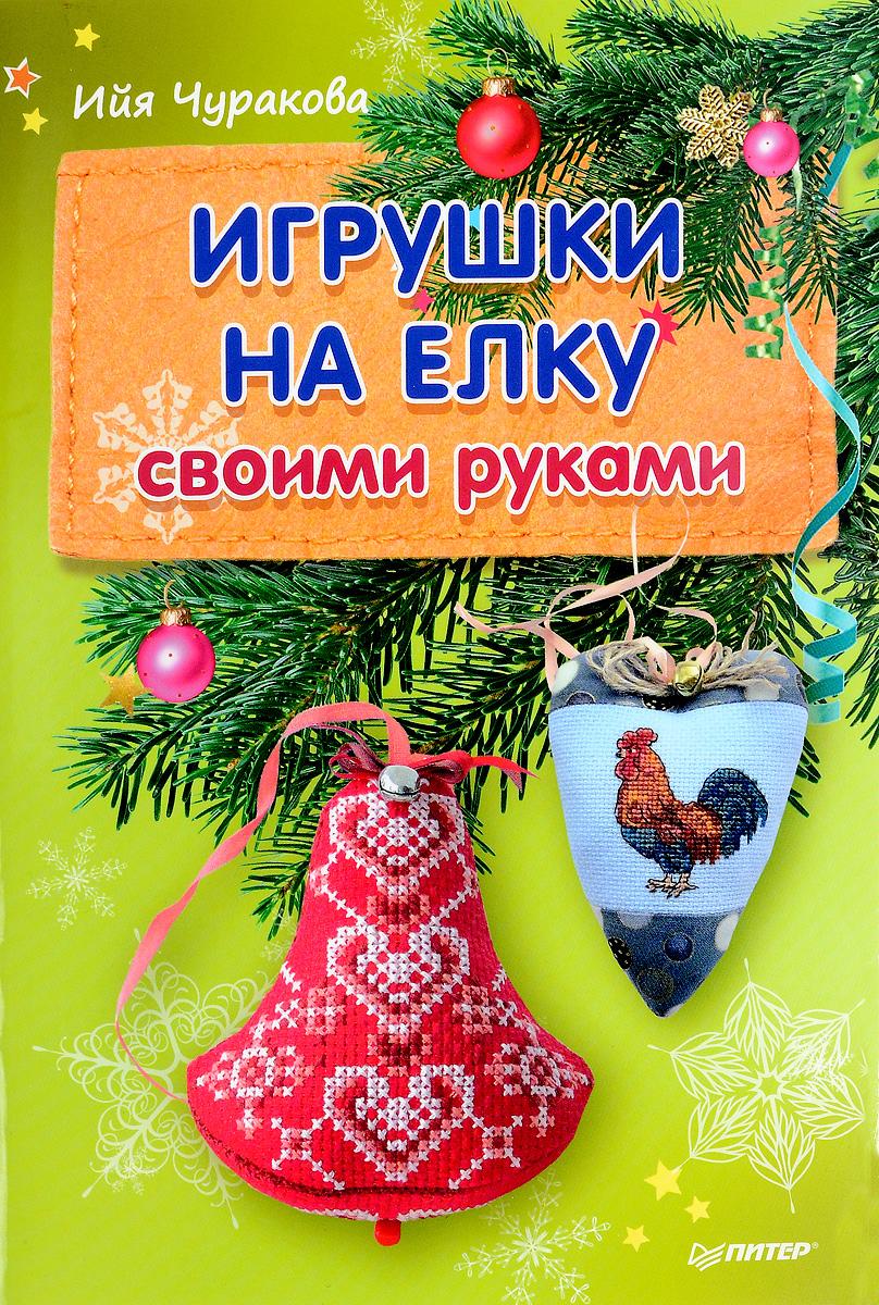 Ийя Чуракова Игрушки на елку своими руками шляпка канзаши своими руками мастер к